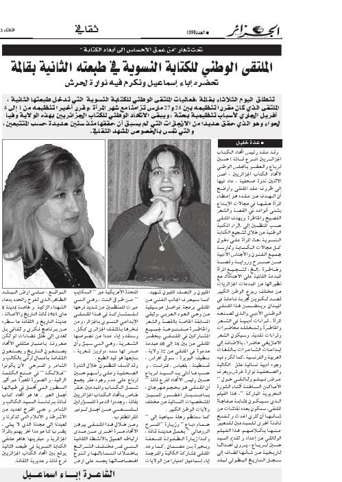المشاركة  الشعرية في الملتقى الثقافي الثاني بالجزائر/ قالمة