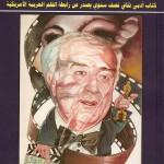 لوحة غلاف العدد الخامس عشر   للفنان  حيدر الياسري . وهي رسم كاريكاتيري للمخرج السوري الراحل مصطفى العقاد