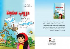 دروبٌ مضيئة للأطفال - للشاعرة إباء اسماعيل - 2018