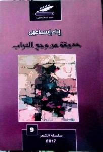 غلاف ديوان حديقة من وجع التراب - 1- 2018