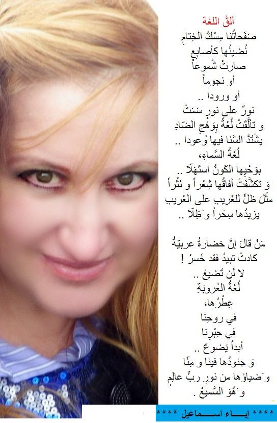 ألَقُ اللغة -- شِعر- إباء اسماعيل