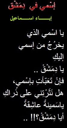 إسمي في دمشق