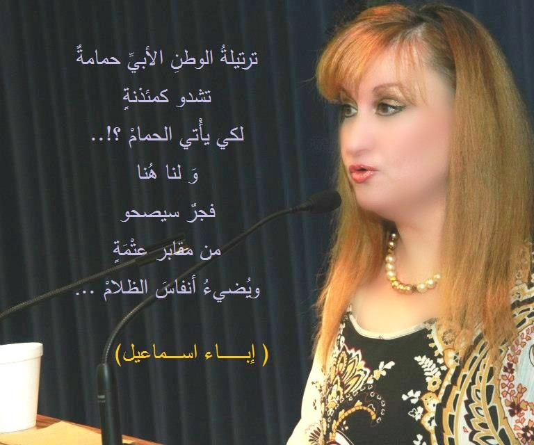 ترتيلة -  للشاعرة إباء اسماعيل