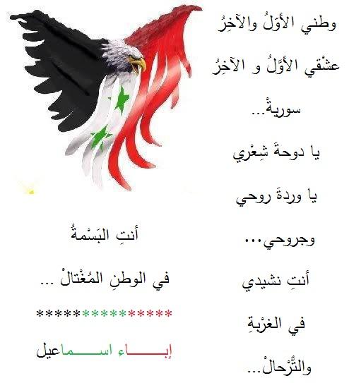 سورية - شِعر - إباء اسماعيل