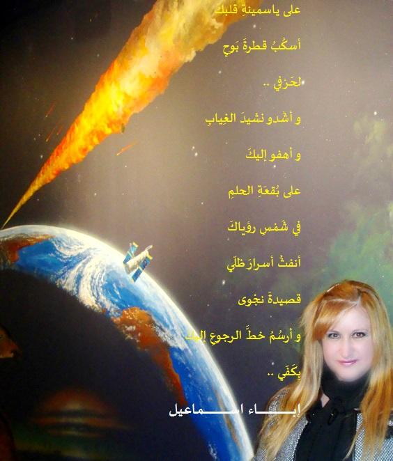 مقطع من قصيدة بَوح ياسمينة - إباء اسماعيل