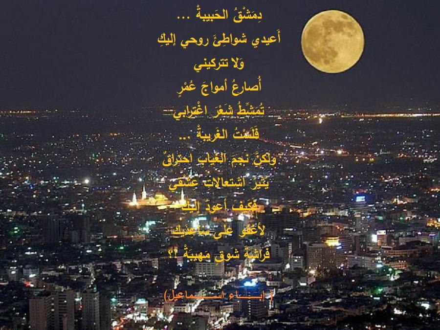 ومضة تفعيلة - دمشق- شِعر - إباء اسماعيل