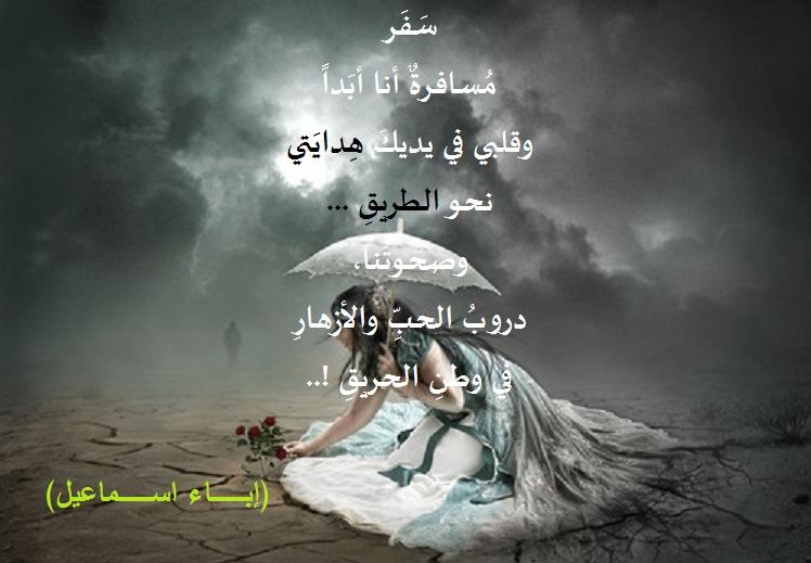 ومضة شِعرية - إباء اسماعيل - آب 2015