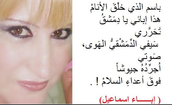 ومضة شِعرية - إباء اسماعيل - 14 آب - 2015