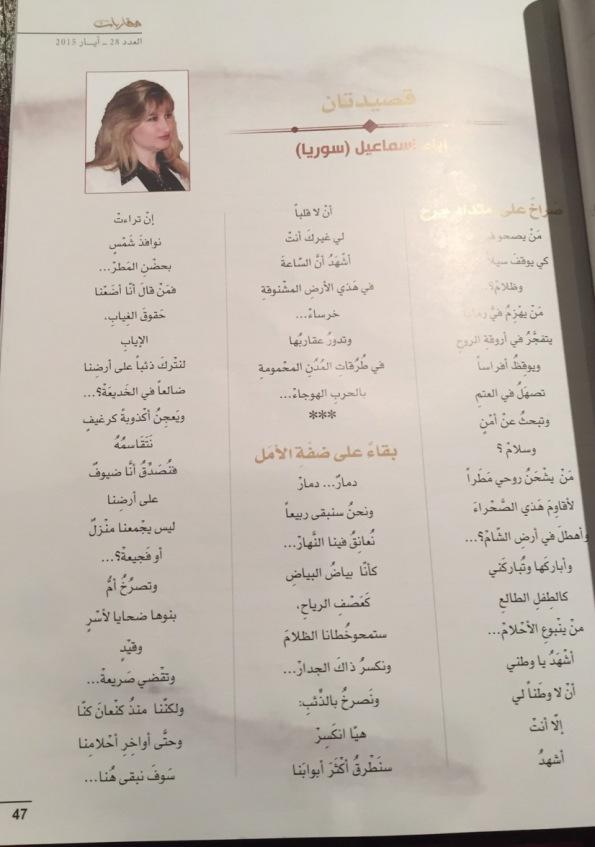 إباء اسماعيل -من قصيدة - قبل الخراب الأخير- في مقاربات اللبنانية