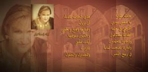 الشاعرة إباء اسماعيل -ومضة شعرية-