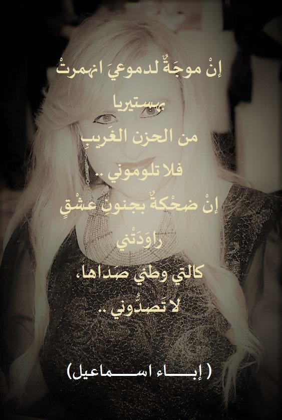 ومضة شِعرية 3 - 2017- إباء اسماعيل
