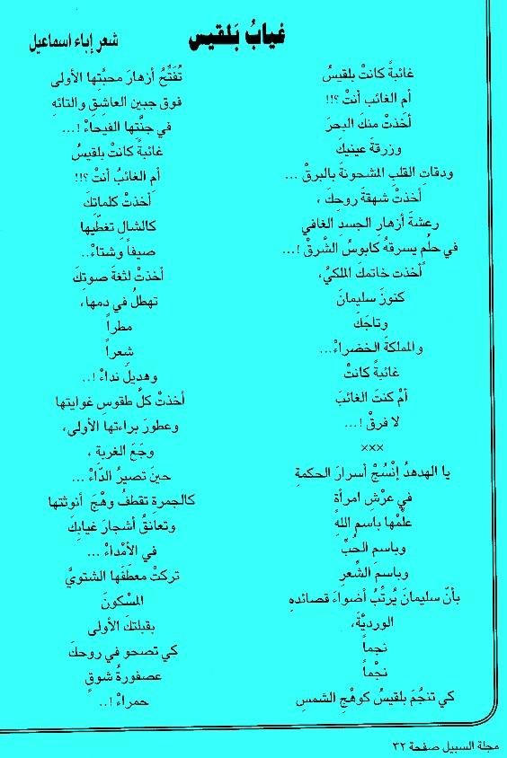 نُشرت القصيدة في العدد (284) - السنة 23- كانون الثاني 2017 من مجلة السبيل الشهرية الصادرة في ولاية ميشغن الأمريكية. رئيس تحريرها : الصحفي اللبناني الأستاذ محمد جابر