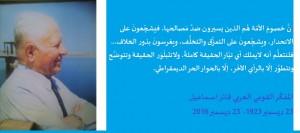 من أقوال المفكِّر القَومي العربي فائز اسماعيل
